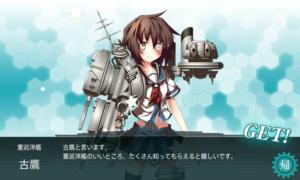 重巡洋艦 古鷹 配属