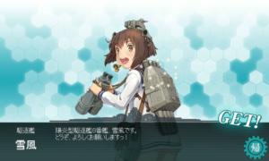 駆逐艦 雪風 建造