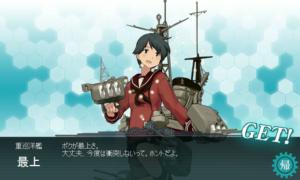 重巡洋艦 最上 建造