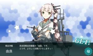 軽巡洋艦 由良 配属