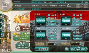 2013/12/24 大型建造レシピ