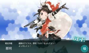 軽巡洋艦 那珂(2013.12イベント仕様) 配属