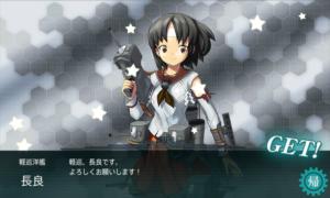 軽巡洋艦 長良 配属