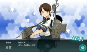 駆逐艦 白雪 配属