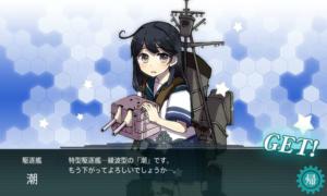 駆逐艦 潮 配属