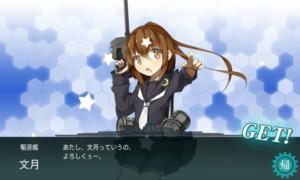 駆逐艦 文月 配属