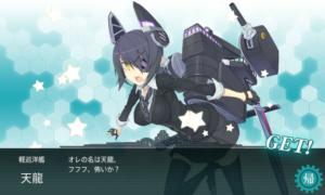軽巡洋艦 天龍 配属