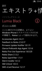 Accessories Agent:2.6.2.1 Feedback to Nokia:2.5.0.17 Firmware Update Notifier:1.0.1.11 Glance PinBoards App Agent:1.0.1.6 Nokia First Use Experience:1.6.0.20 Nokia Share:2.1.3.2 Nokia SpamFilter:1.7.3.1 Silent Installer:1.4.1.2 SIM Unlock:1.0.0.5 SMS vCard Receiver:1.2.1.7