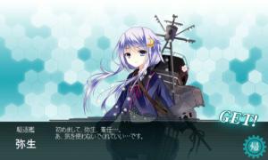 駆逐艦 弥生 建造