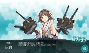 戦艦 比叡 建造