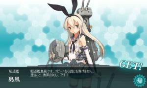 駆逐艦 島風 建造