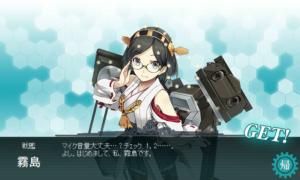 戦艦 霧島 建造