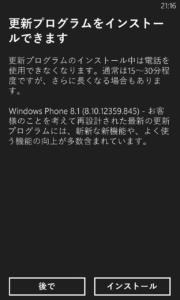 2014/4/14 windowsphone8.1update
