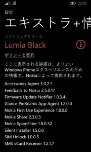 2014/4/14WindowsPhone8.1_update適用後