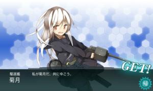 駆逐艦 菊月 建造