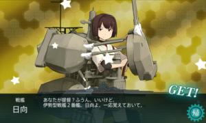 戦艦 日向 配属