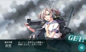 重巡洋艦 衣笠 建造