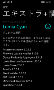 Accessories Agent 3.0.2.6 Firmware Update Notifier 1.1.0.3 Glance PinBoards App Agent 1.3.1.7 Lumia First Use Experience 1.10.0.4 Lumia Share 2.5.1.0 Rate Us 2.5.5.1 Silent Installer 1.5.0.0 SIM Unlock 1.0.0.5 SMS vCard Receiver 1.2.1.7 SpamFilter 1.9.3.1