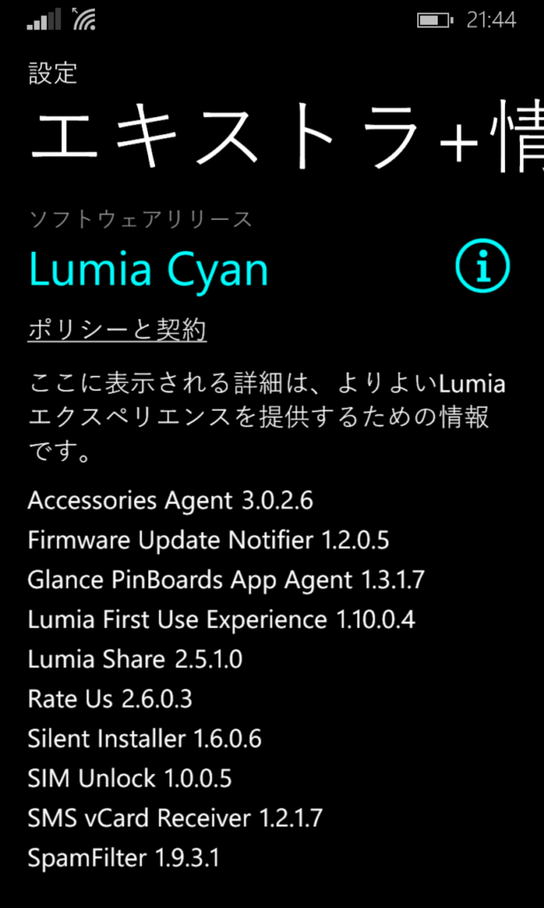 Accessories Agent 3.0.2.6 Firmware Update Notifier 1.2.0.5 Glance PinBoards App Agent 1.3.1.7 Lumia First Use Experience 1.10.0.4 Lumia Share 2.5.1.0 Rate Us 2.6.0.3 Silent Installer 1.6.0.6 SIM Unlock 1.0.0.5 SMS vCard Receiver 1.2.1.7 SpamFilter 1.9.3.1
