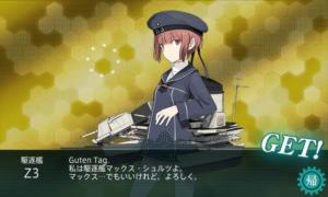駆逐艦 Z3 建造