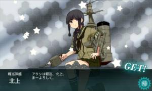 軽巡洋艦 北上 配属