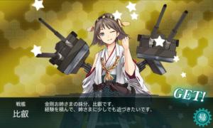 戦艦 比叡 配属