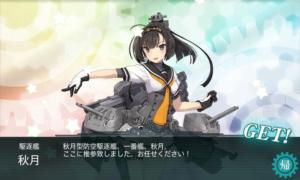 駆逐艦 秋月 配属
