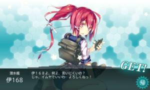 潜水艦 伊168 配属