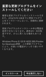 WindowsPhone 8.1 8.10.14203.306 Preview fot Developers