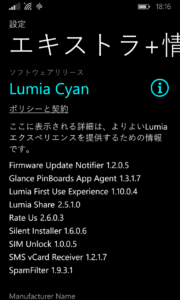Firmware Update Notifier 1.2.0.5 Glance PinBoards App Agent 1.3.1.7 Lumia First Use Experience 1.10.0.4 Lumia Share 2.5.1.0 Rate Us 2.6.0.3 Silent Installer 1.6.0.6 SIM Unlock 1.0.0.5 SMS vCard Receiver 1.2.1.7 SpamFilter 1.9.3.1