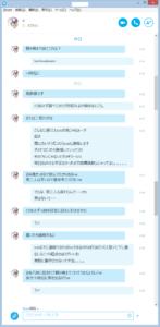 20150110_skypeLog