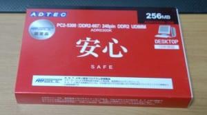 ADTEC DDR2 256MBメモリ