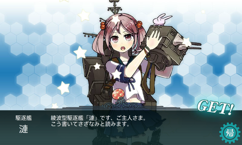 駆逐艦 漣 配属
