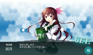 駆逐艦 如月 配属