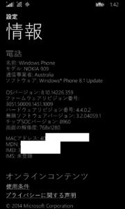 OSバージョン: 8.10.14226.359 ファームウェアリビジョン番号: 3051.50009.1451.1009 ハードウェアリビジョン番号: 4.4.0.2 無線ソフトウェアバージョン: 3.2.04059.1 チップSOCバージョン: 8960