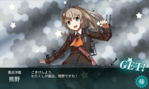 重巡洋艦 熊野 配属