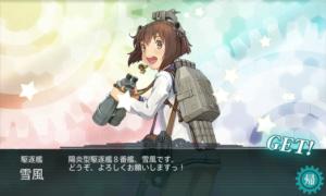 駆逐艦 雪風 配属