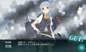 駆逐艦 初風 配属