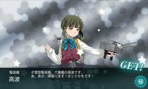駆逐艦 高波 配属