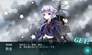 駆逐艦 弥生 配属