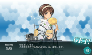 軽巡洋艦 名取 建造