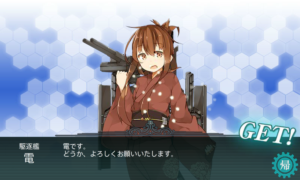 駆逐艦 電 建造
