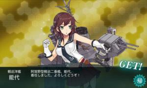 軽巡洋艦 能代 建造