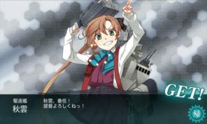駆逐艦 秋雲 建造