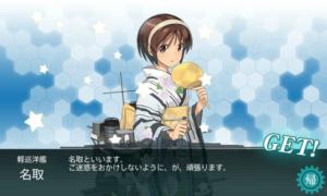 軽巡洋艦 名取 配属
