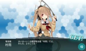 駆逐艦 村雨 建造