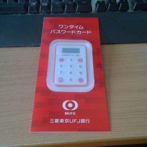 三菱UFJワンタイムパスワードカード