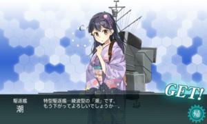 駆逐艦 潮 建造