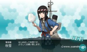 駆逐艦 吹雪 建造