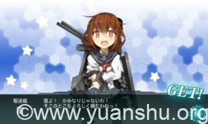 駆逐艦 雷 配属